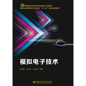 模拟电子技术(韩党群)