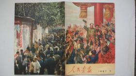1967年人民画报社出版发行《人民画报》(第11期)(多页大幅毛林江像)
