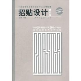 招贴设计(第3版中国高等院校艺术设计专业系列教材)