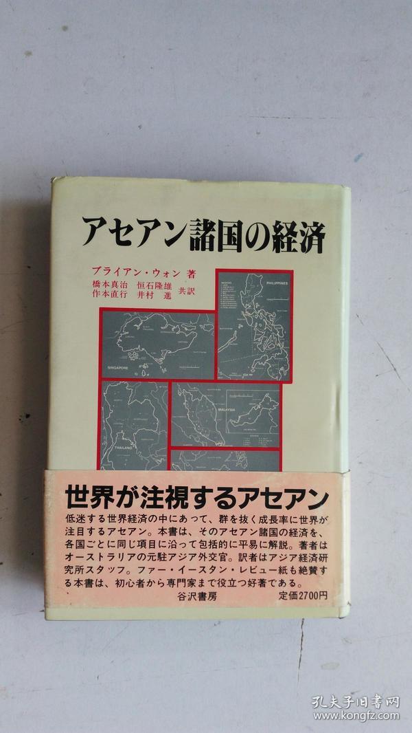 日文原版   アセアン诸国の経済  32开