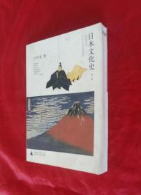 《日本文化史》 (第ニ版)【正版书】一版一印