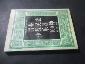 贵州少数民族乐器100种  柯琳 签赠本