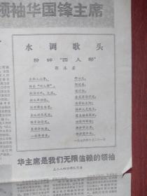 解放军报1976年11月1日毛主席无限信任华主席全国军民热烈拥护华主席,各国祝贺华国锋贺信贺电,砸烂四人帮的帽子工厂,郭沫若诗《粉碎四人帮》,罗定南周福生林喜云文章。(详见说明)
