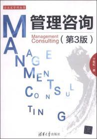 企业家管理丛书:管理咨询(第3版)