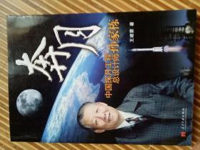 奔月:中国探月工程总设计师孙家栋(孙家栋签赠本)