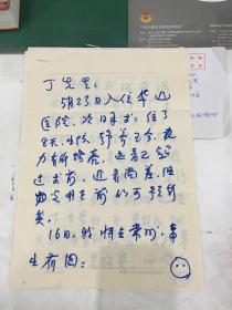 """王观泉信札一通五页带一实寄封(写给已故著名老作家丁景堂,""""术后第一次写作"""",写的有意思。上海文史学者,信封上有丁景堂题记)"""