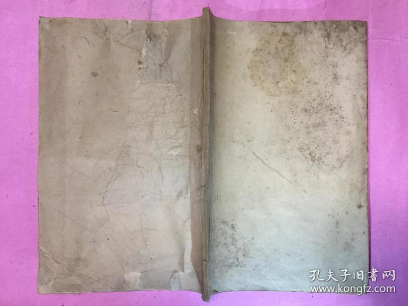 手抄本(民国或清代)