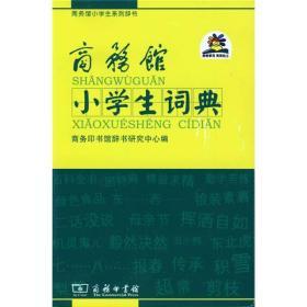 商务馆小学生词典