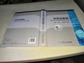 中药注射剂临床安全性评价技术指南