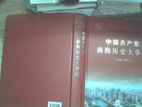 中國共產黨南海歷史大事記(1978-2011)書角微磨損