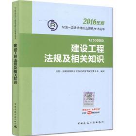 2016年版建设工程法规及相关知识