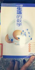(原版!)   生活的数学9787806139943