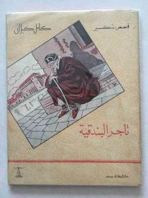 阿拉伯文 原版书4册