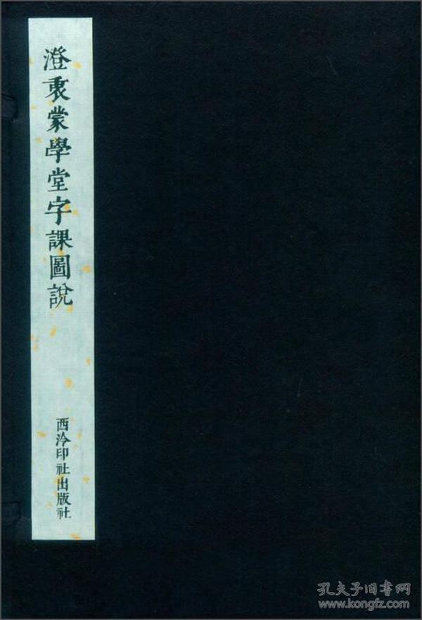 9787550812710澄衷蒙学堂字课图说-全8册