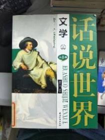 (正版现货~)话说世界历史第7卷  文学(上)9787802013735