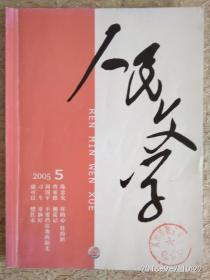人民文学2005/5