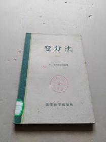变分法(馆藏书)