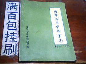 齐齐哈尔市林业志1894-1985  包邮挂刷