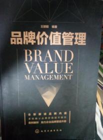 品牌价值管理
