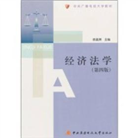 经济法学(第四版)