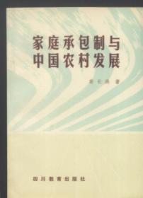 家庭承包制与中国农村发展
