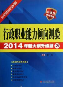 2014年四川省公务员考试参考教材:行政职业能力倾向测验(2014年新大纲升级版)