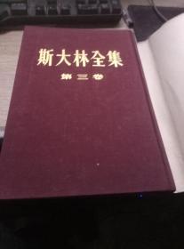 斯大林全集 第3卷(布面精装)