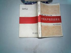 中国共产党历史讲义;