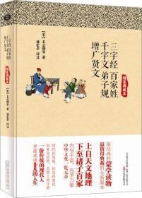 9787547037201三字经 百家姓 千字文 弟子规 增广贤文-精装典藏本