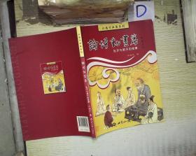 江逸子画集系列:论语动画篇
