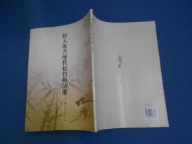 韩天衡书历代松竹梅诗册-大16开