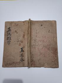 民国毛笔手抄本《正伪杂字》内容好--书品如图