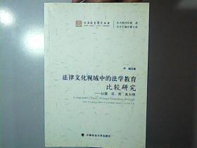 法治教育研究丛书·法律文化视域中的法学教育比较研究:以德、日、英、美为例