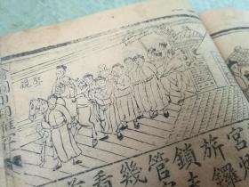 清刊本《绘图日用杂字》   少见的  上图下文  还原清代民俗娶亲  日常起居  一册全