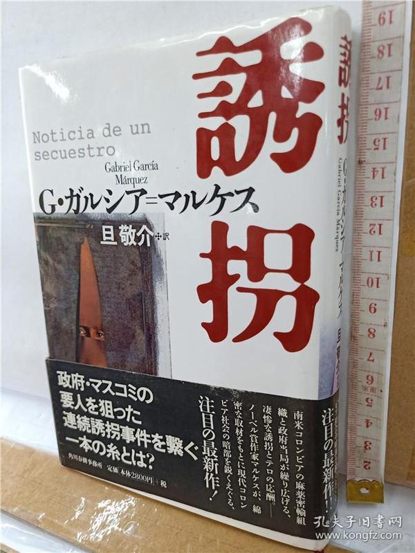 诱拐     32开日文翻译类精装小说      日文原版