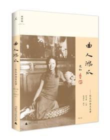 《曲人鸿爪:张充和曲人本事》(北京贝贝特)