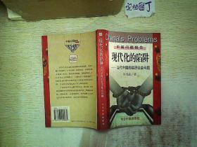 现代化的陷阱:当代中国的经济社会问题  .