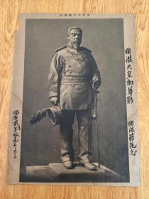 1927年日本大坂朝日新闻社发行《明治天皇御尊影》一张