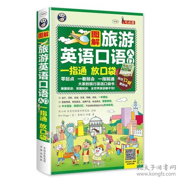 9787500132806图解旅游英语口语入门:一指通 放口袋:大家的旅行英语口袋书