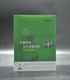 《抒情传统与中国现代性:在北大的八堂课》
