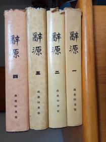 辞源  1-4 (语言学家何乐士用书)
