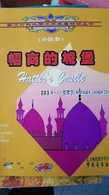 二手正版帽商的城堡9787880502381