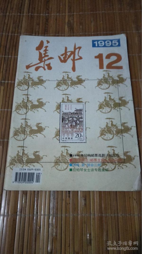 集邮1995年第.12期