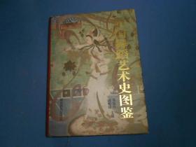 中国舞蹈艺术史图鉴-大16开精装