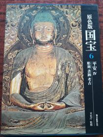 国宝    原色版    文书 写经 佛像