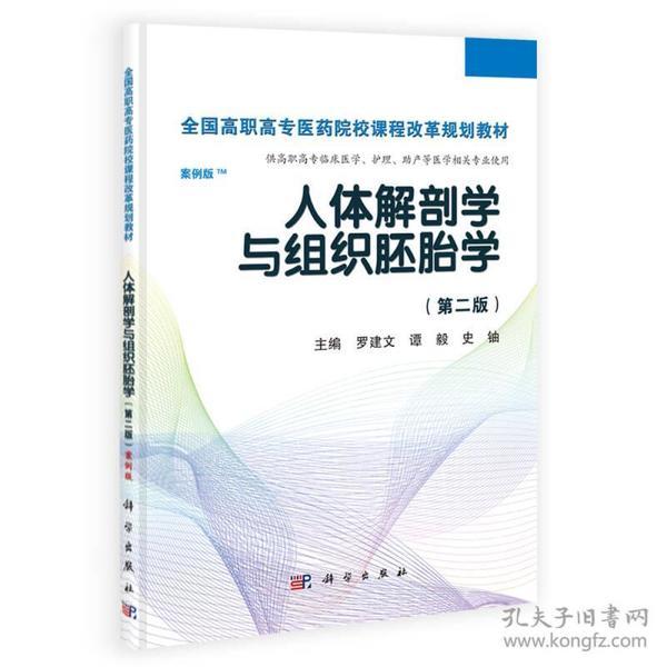 9787030405821人体解剖学与组织胚胎学 第二版
