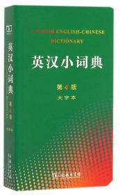 英汉小词典第4版大字本