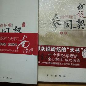 我说参同契(下)—(太湖大学堂系列图书)