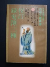 中州文献丛书-校订录鬼薄三种(私藏品佳)