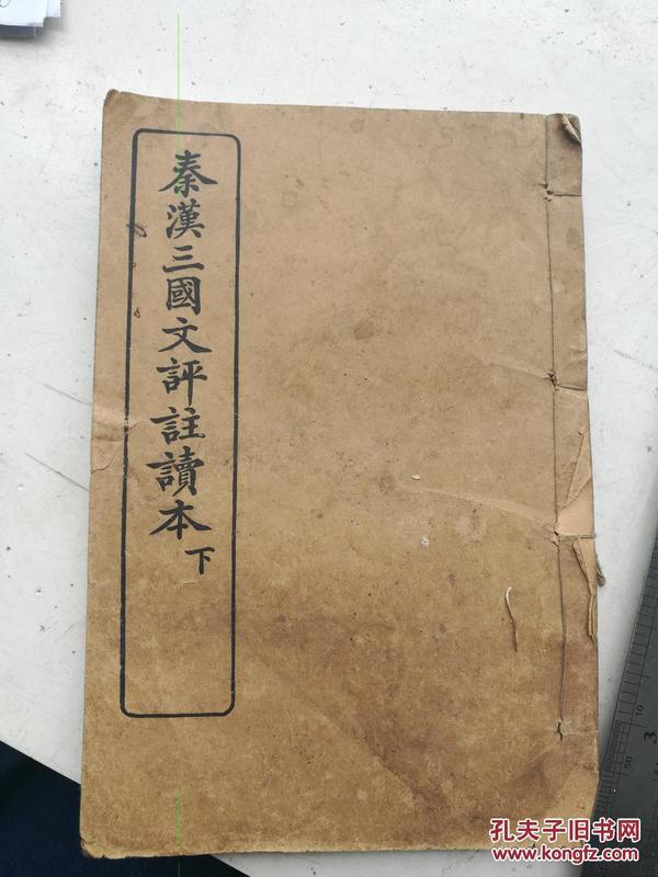 秦汉三国文评注读本下。
